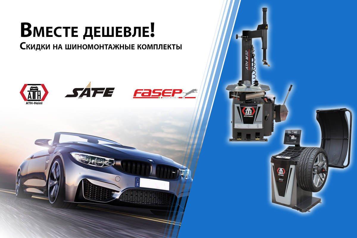 Шиномонтажный стенд ATH M32 (Германия) по Акции!