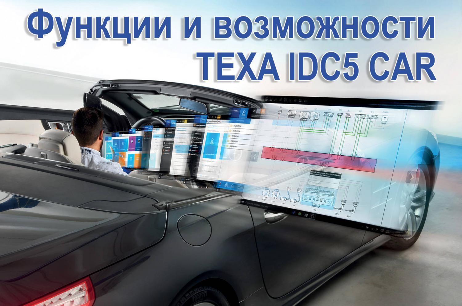 Программное обеспечение TEXA IDC5 CAR