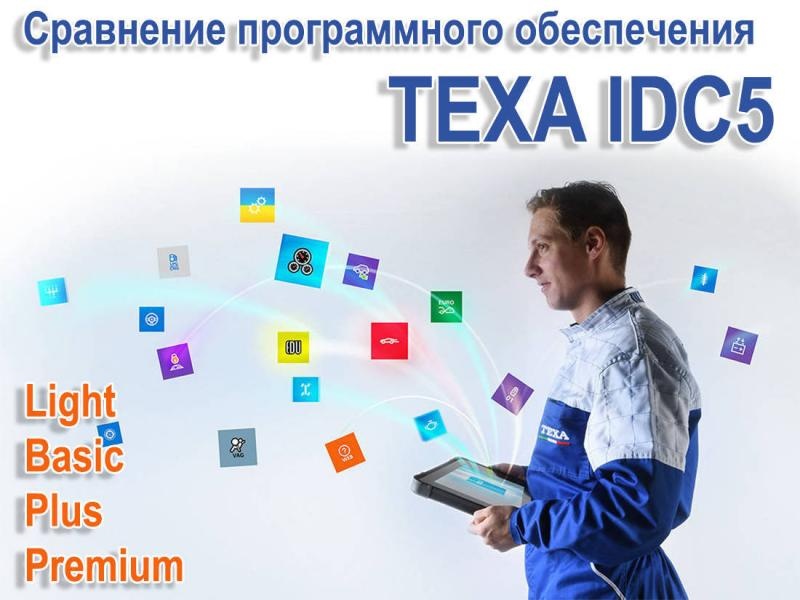 Сравнение ПО TEXA IDC5 (basic, light, plus, premium)