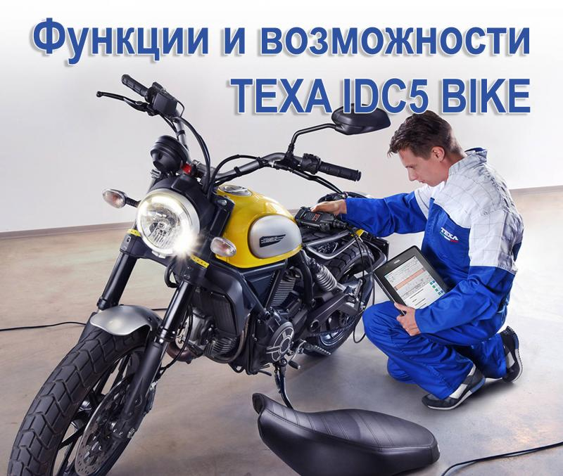 Программное обеспечение TEXA IDC5 BIKE